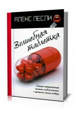 Книга «Волшебная таблетка» автор Лесли А.
