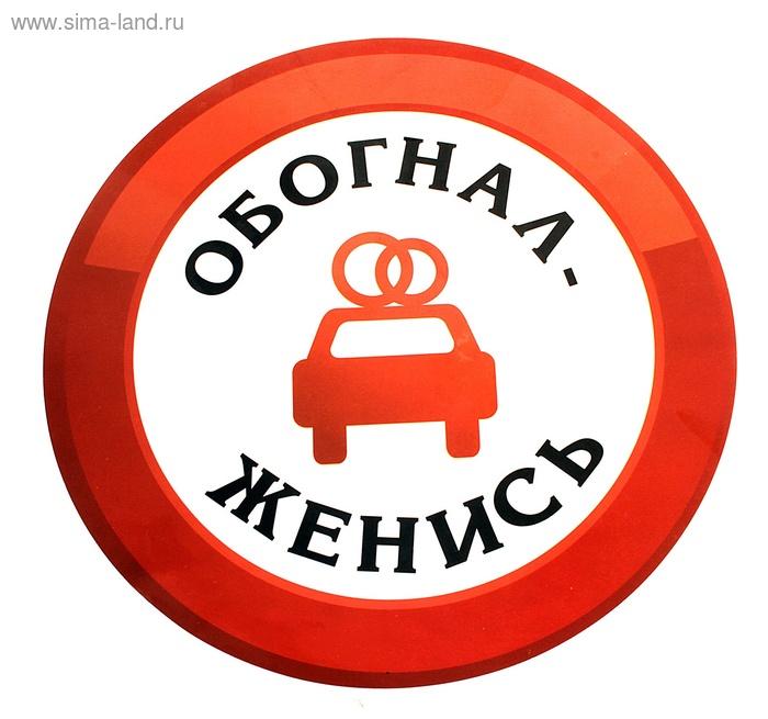 Автомобильная наклейка