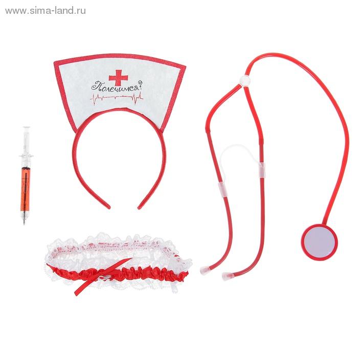 Игровой комплект Медсестры