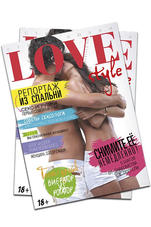Периодическое издание LoveStyle, выпуск №1