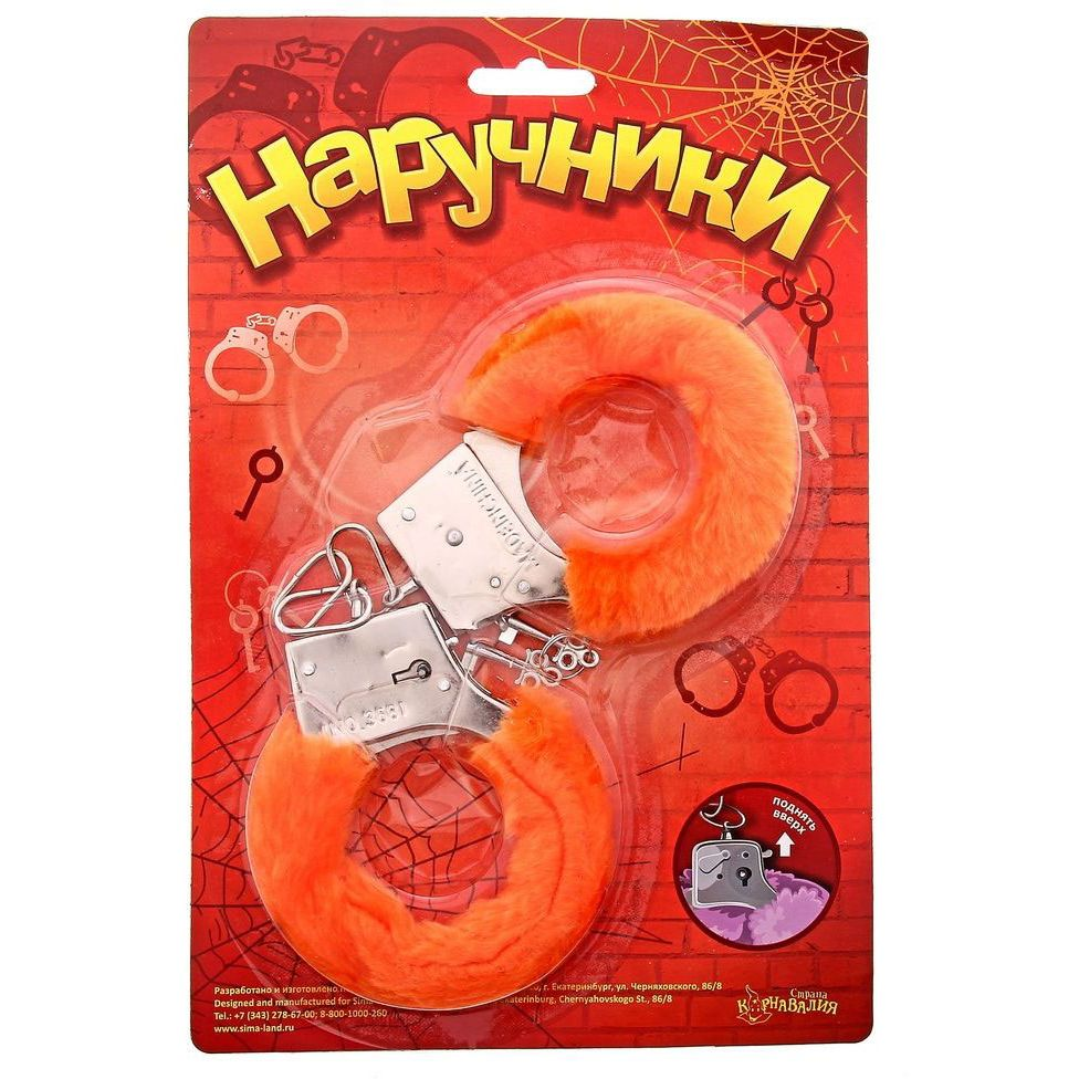 Наручники металлические с плюшевой опушкой, цвет оранжевый