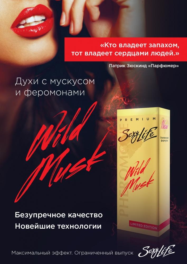 Премиум-духи Sexy Life№ 6 Aoud Vanille ,  серии Wild Musk  c мускусом и двойным содержанием ферамонов, 10 мл