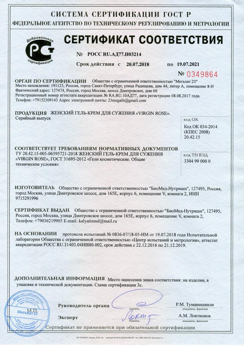 НОВИНКА! Сужающий интимный гель-крем  МИСС МАЛЕНЬКАЯ, 150 мл