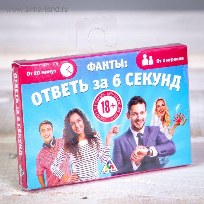Фанты ОТВЕТЬ ЗА 6 СЕКУНД
