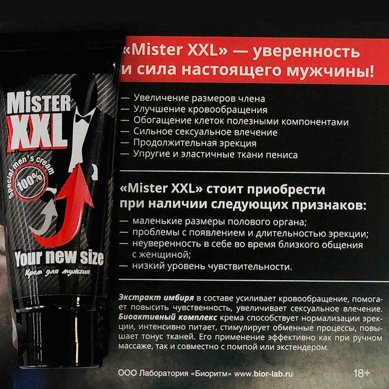 АКЦИЯ 25%! Возбуждающий мужской крем  MISTER XXL, 50 гр