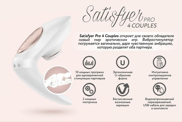 Satisfyer Pro 4 Couples Porn