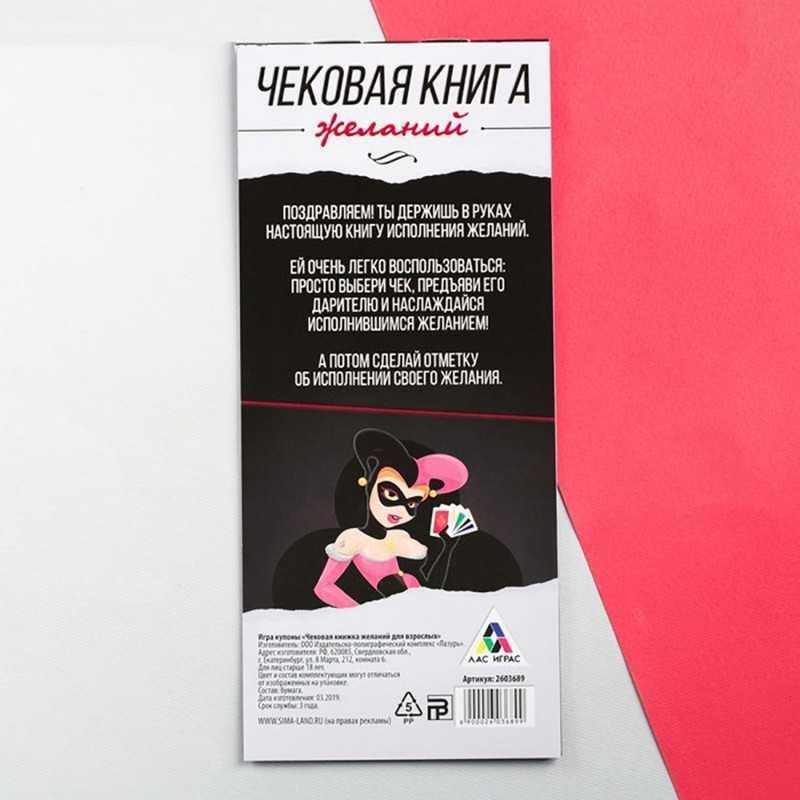 Сексуальная игра-купоны ЧЕКОВАЯ КНИЖКА ЖЕЛАНИЙ