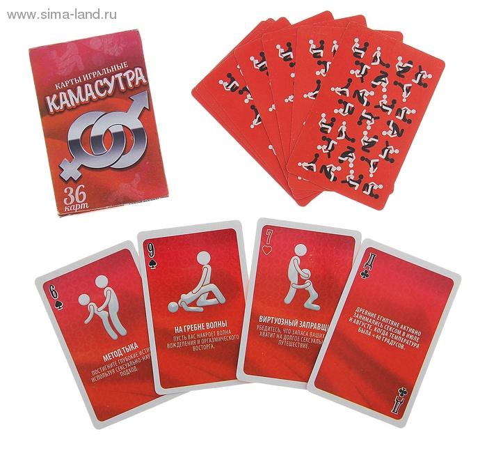 Игра-карточки КАМАСУТРА, 36 шт.