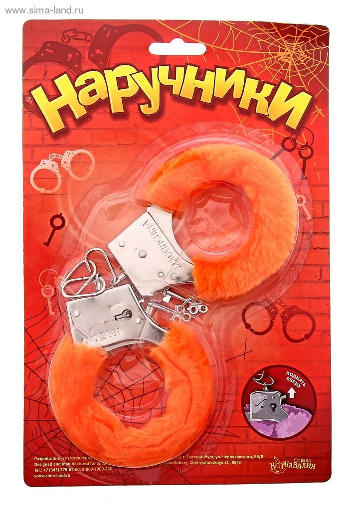 Наручники металлические с плюшевой опушкой, цвет- оранжевый