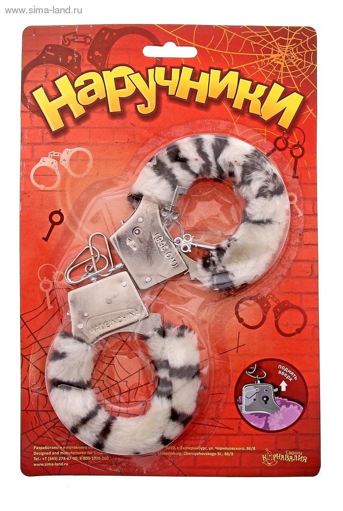 Наручники металлические с плюшевой опушкой, цвет - белый тигр
