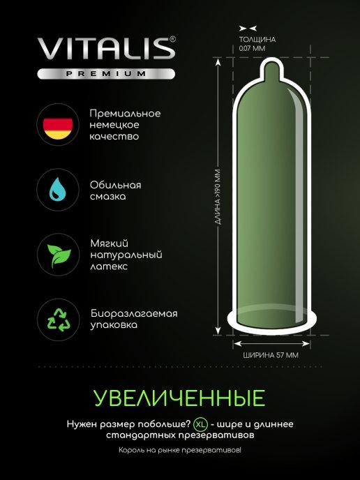Презервативы VITALIS PREMIUM X-LARGE увеличенного размера - 3 шт.    (ширина 57 мм)