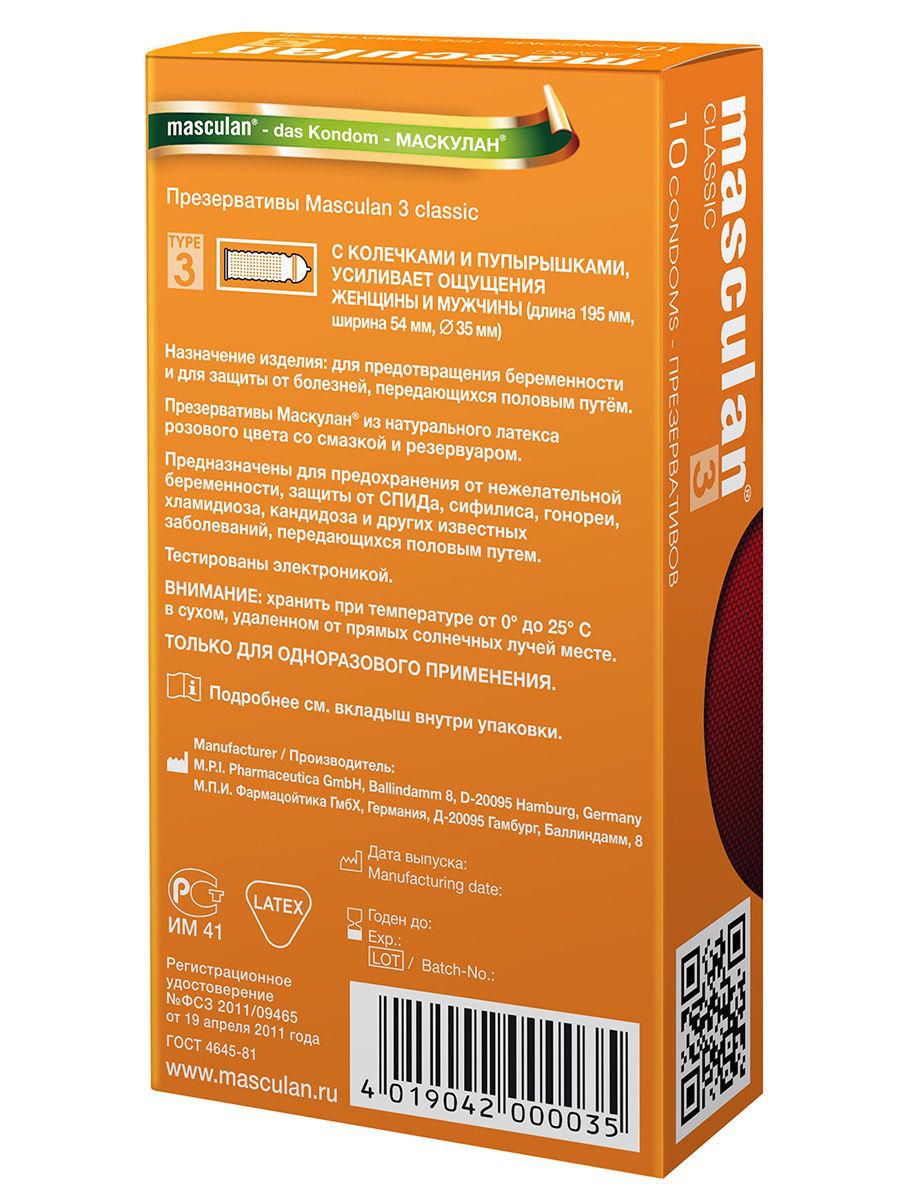 Презервативы MASCULAN 3 CLASSIC Dotty+Ribbed (с КОЛЕЧКАМИ И ПУПЫРЫШКАМИ), 10 шт