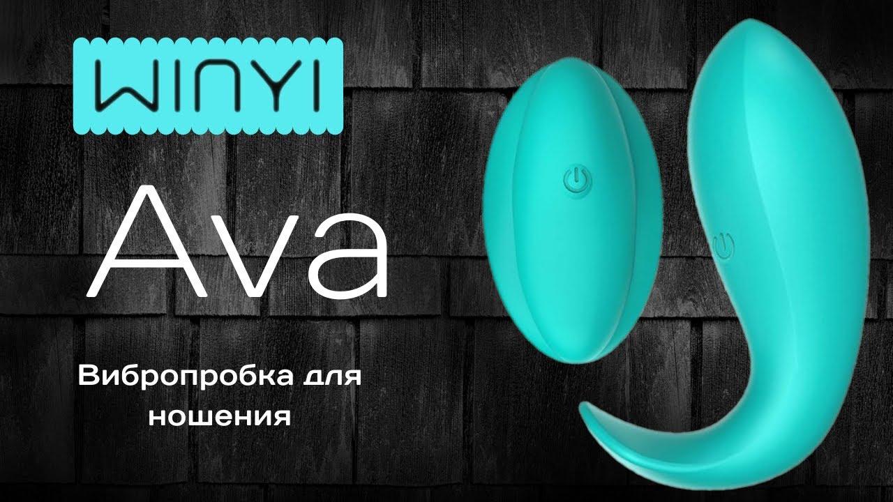 Перезаряжаемая вибропробка  AVA для ношения с пультом Ava, жидкий силикон, USB, 10 режимов,  9,3х3,7 см